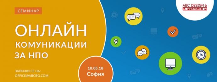 "Семинар ""Онлайн комуникации за НПО"""