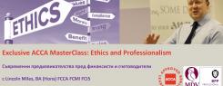 Етика и професионализъм – съвременните предизвикателства пред финансисти и счетоводители – Exclusive ACCA MasterClass