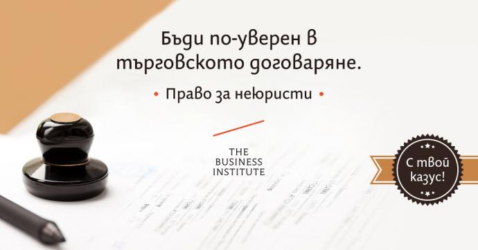 """Работилница """"Право за неюристи: Анализ и преговори по търговски договор"""""""