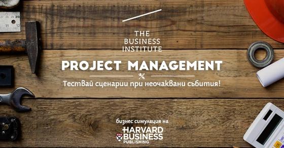 Project Management – бизнес симулация
