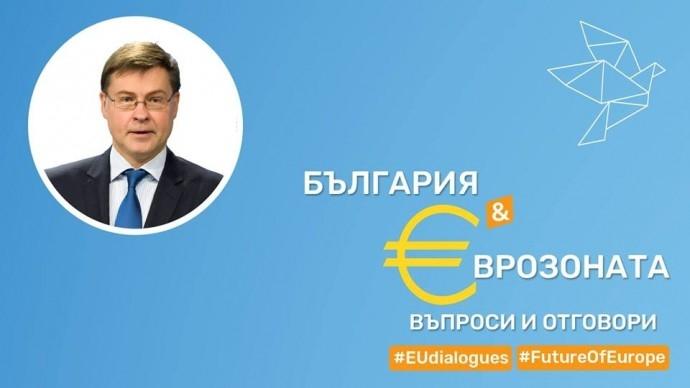 """Граждански диалог """"България в еврозоната – въпроси и отговори"""""""