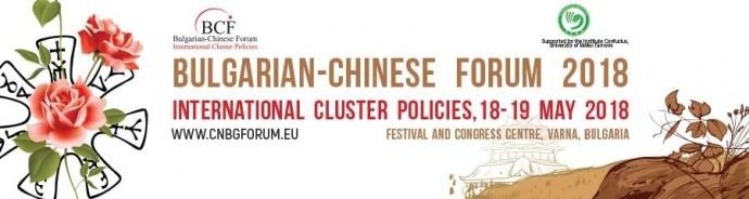 Българо-китайски форум 2018