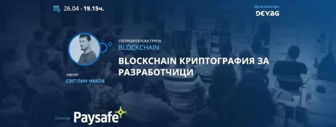 """Събитие """"Blockchain криптография за разработчици"""""""