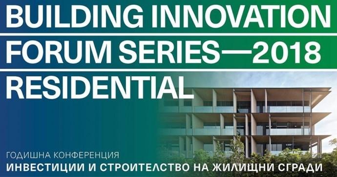 """Годишна конференция """"Инвестиции и строителство на жилищни сгради"""""""