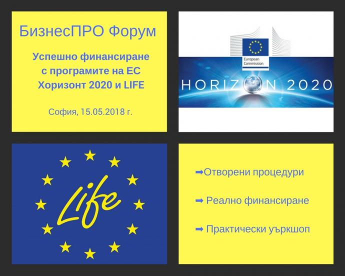 БизнесПРО Форум: Успешно финансиране с програмите на ЕС Хоризонт 2020 и LIFE