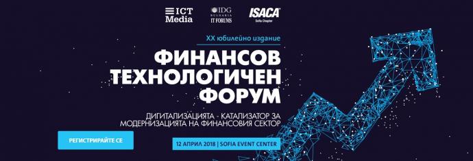 """20-и юбилеен финансов технологичен форум  """"Дигитализацията  – катализатор за модернизацията на финансовия сектор"""""""
