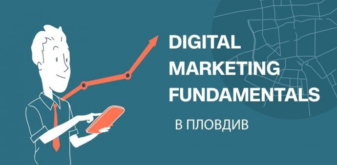 "Семинар ""Digital Marketing Fundamentals 2018"""
