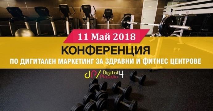 """Специализирана конференция """"Дигитален маркетинг за здравни и фитнес центрове"""""""
