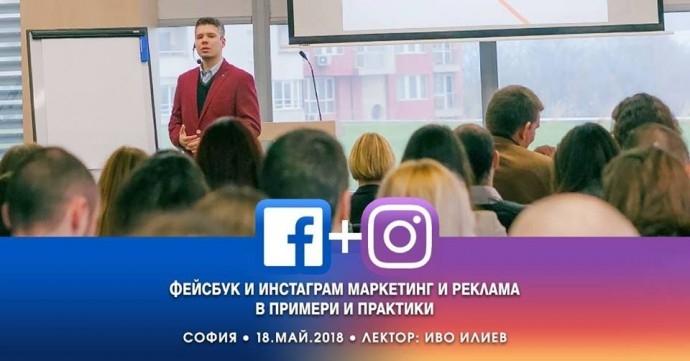"""Обучение """"Facebook и Instagram маркетинг и реклама в примери и практики"""""""