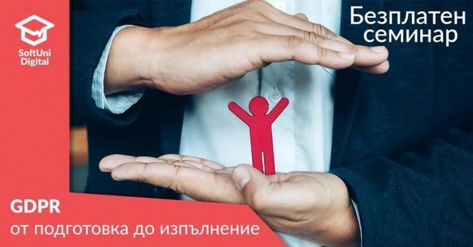 """Семинар """"GDPR – от подготовка до изпълнение"""""""