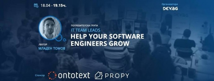 "Събитие ""IТ Team Leads: Help your software engineers grow"""