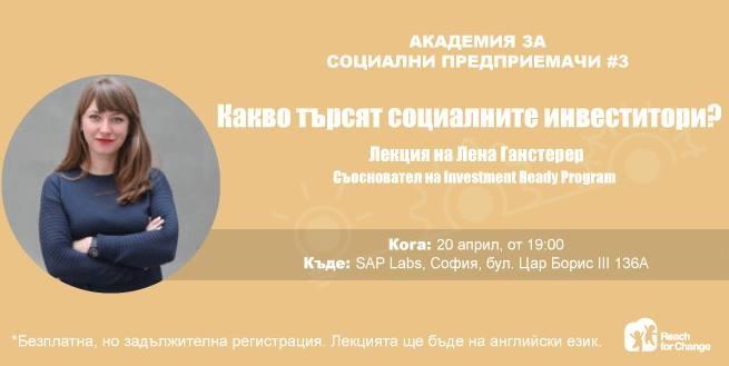 """Лекция """"Какво търсят социалните инвеститори?"""""""