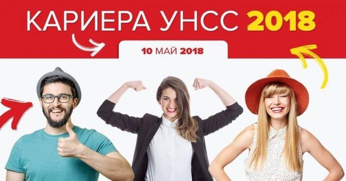 """Събитие """"Кариера УНСС 2018"""""""