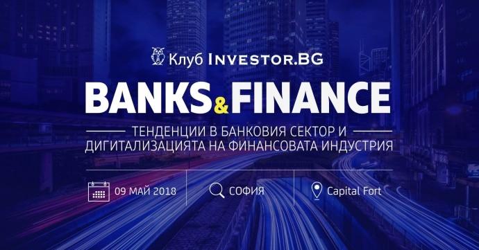 Клуб Investor.bg – Banks&Finance