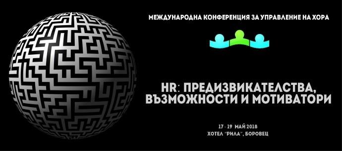 XIX Международна HR конференция