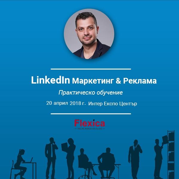 Практическо обучение за LinkedIn