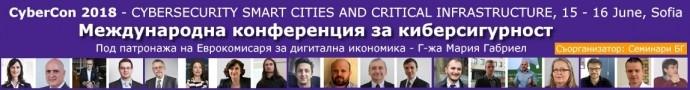 Международна конференция за киберсигурност