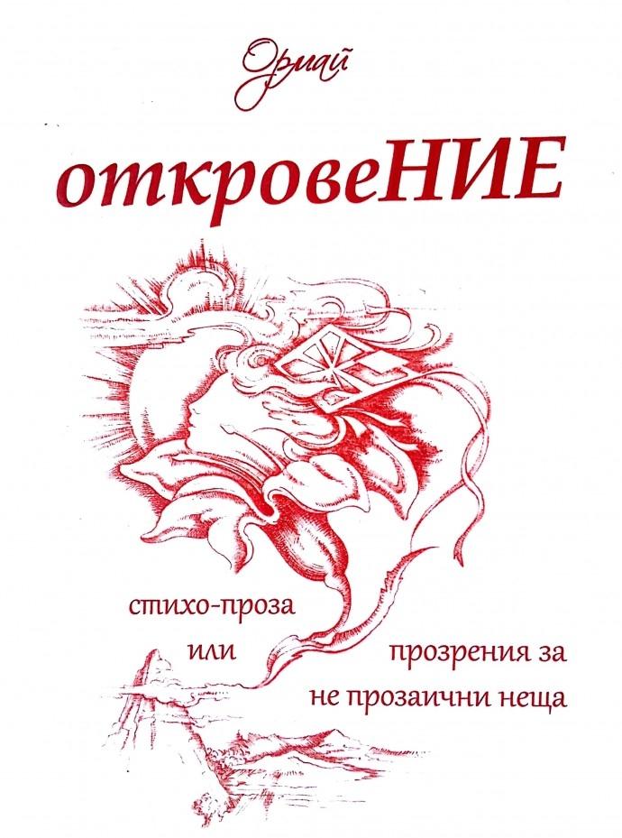 """Представяне на книга """"откровеНИЕ"""""""