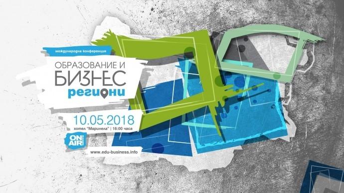 """Конференция """"Образование и бизнес: Региони"""""""