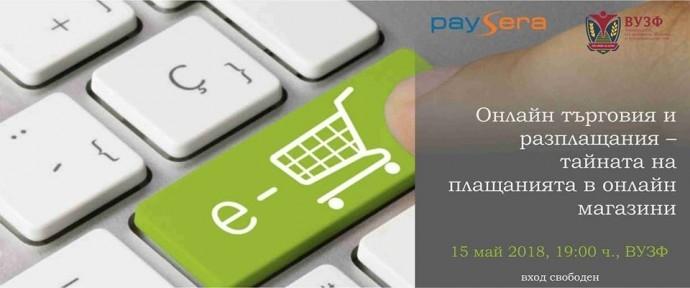 """Семинар """"Онлайн търговия и разплащания – тайната на плащанията в онлайн магазини"""""""