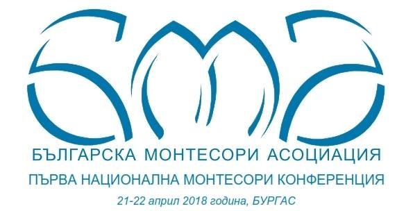 Първа национална Монтесори конференция