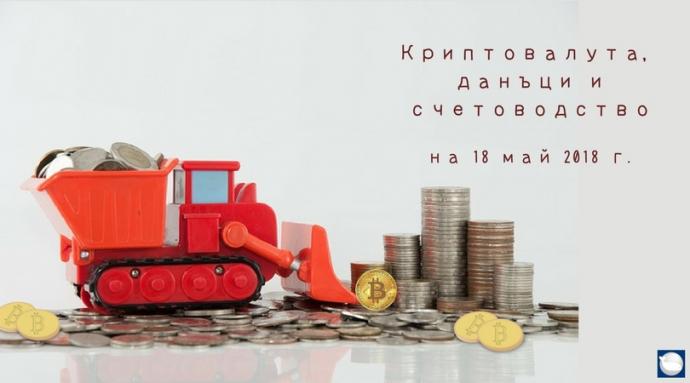 """Семинар """"Данъчно и счетоводно третиране на трансакции с криптовалута"""""""