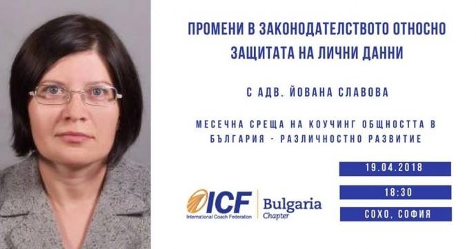 """Събитие """"Промени в законодателството относно защитата на лични данни"""""""