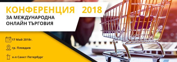 Конференция за международна онлайн търговия