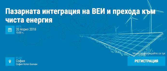 """Дискусия """"Пазарната интеграция на ВЕИ и прехода към чиста енергия"""""""