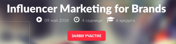 "Курс ""Influencer Marketing for Brands"""