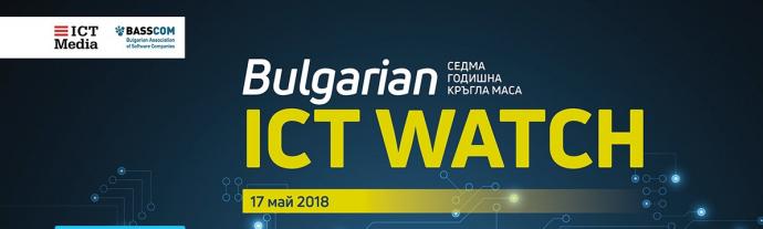 """Седма годишна кръгла маса  """"Bulgarian ICT Watch"""""""