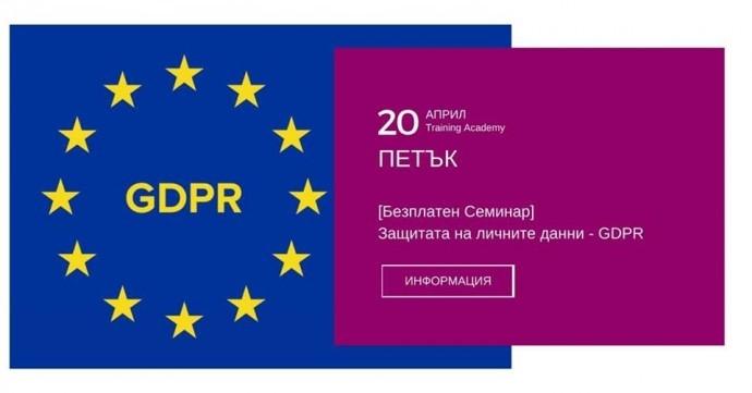 Семинар за защитата на личните данни – GDPR
