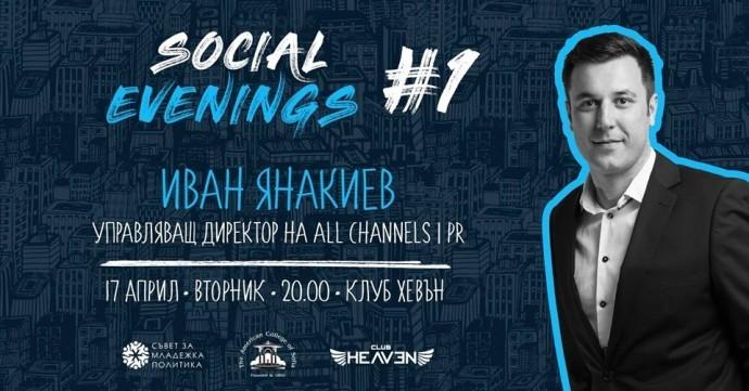 "Събитие ""Social Evenings #1 | Иван Янакиев"""