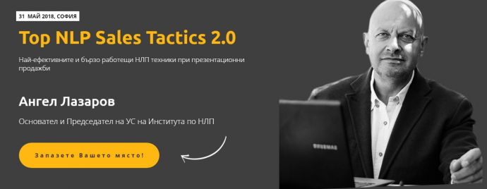 "Събитие ""Top NLP Sales Tactics 2.0"""