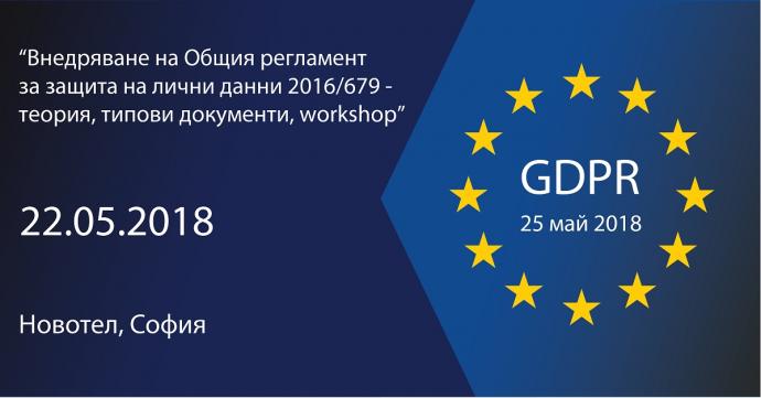 """Семинар """"Внедряване на Общия регламент за защита на личните данни – теория, типови документи, workshop"""""""