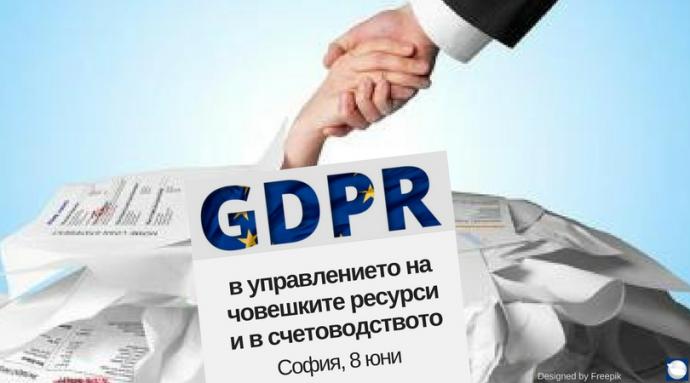 """Семинар """"Прилагане на GDPR при извършване на счетоводни услуги и управление на човешките ресурси"""""""
