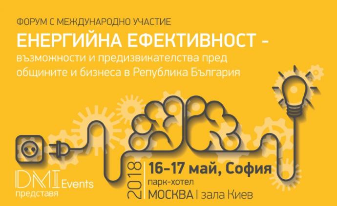 """Форум """"Енергийна ефективност – възможности и предизвикателства пред общините и бизнеса в Република България"""""""