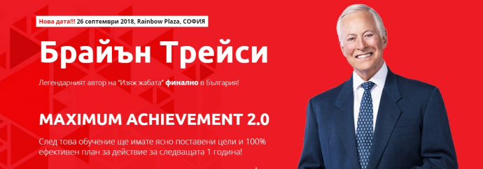 "Семинар ""Maximum Achievement 2.0"""