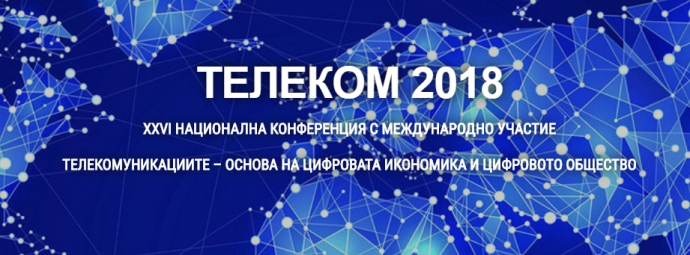 "Конференция ""Телеком 2018"""