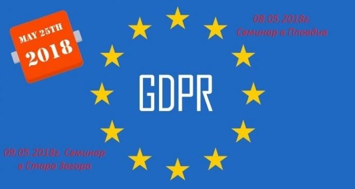 """Семинар """"В Пловдив: Най-актуалното за защита на личните данни и GDPR"""""""