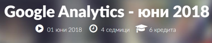 Обучение ,,Google Analytics – юни 2018""