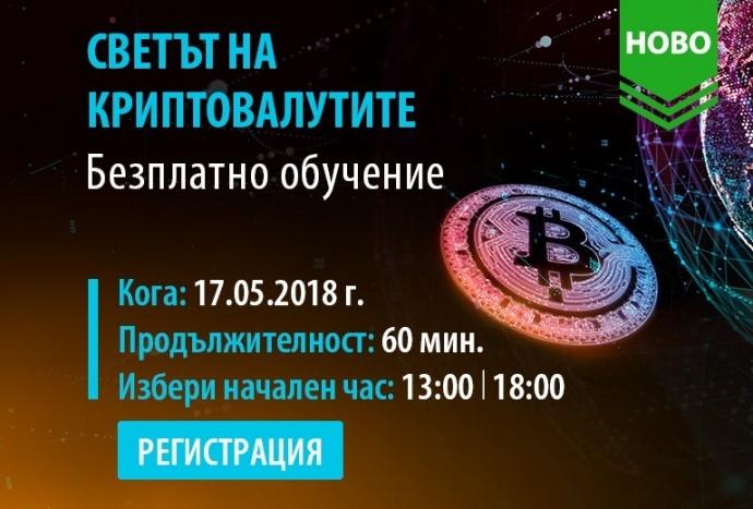 """Семинар """"Светът на криптовалутите"""""""