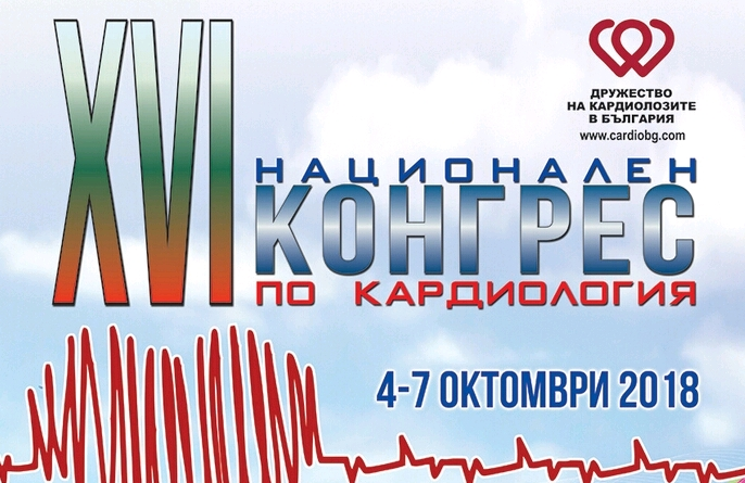 XVI Национален конгрес по Кардиология