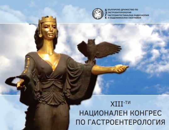XIIIти Национален Конгрес по Гастроентерология