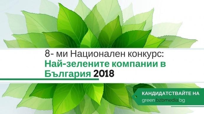 """8-ми Национален конкурс """"Най-зелените компании в България"""""""