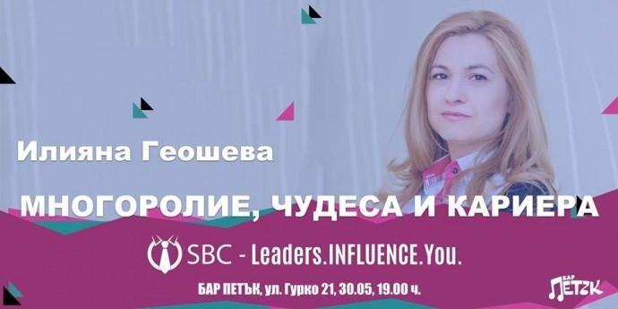 """Събитие """"SBC – Leaders Influence You"""""""