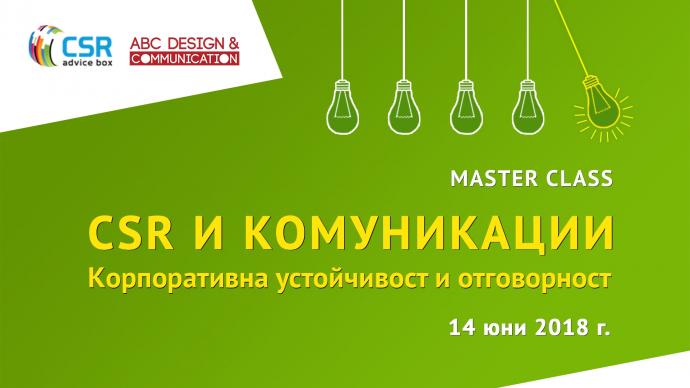 """Master Class """"CSR – корпоративна устойчивост и отговорност"""""""