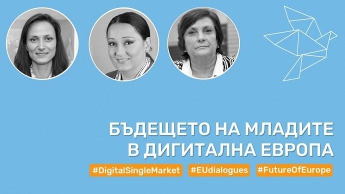 """Събитие """"Бъдещето на младите в дигитална Европа"""""""