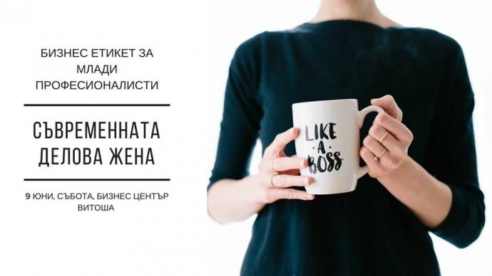 """Курс """"Бизнес етикет за млади професионалисти: съвременната делова жена"""""""