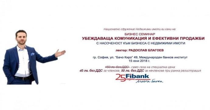 Бизнес семинар на Радослав Благоев